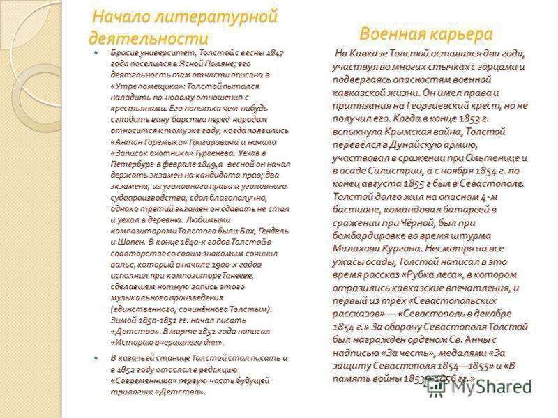 Начало литературной деятельности Начало литературной деятельности Бросив университет, Толстой с весны 1847 года поселился в Ясной Поляне ; его деятельность там отчасти описана в « Утре помещика »: Толстой пытался наладить по - новому отношения с крес