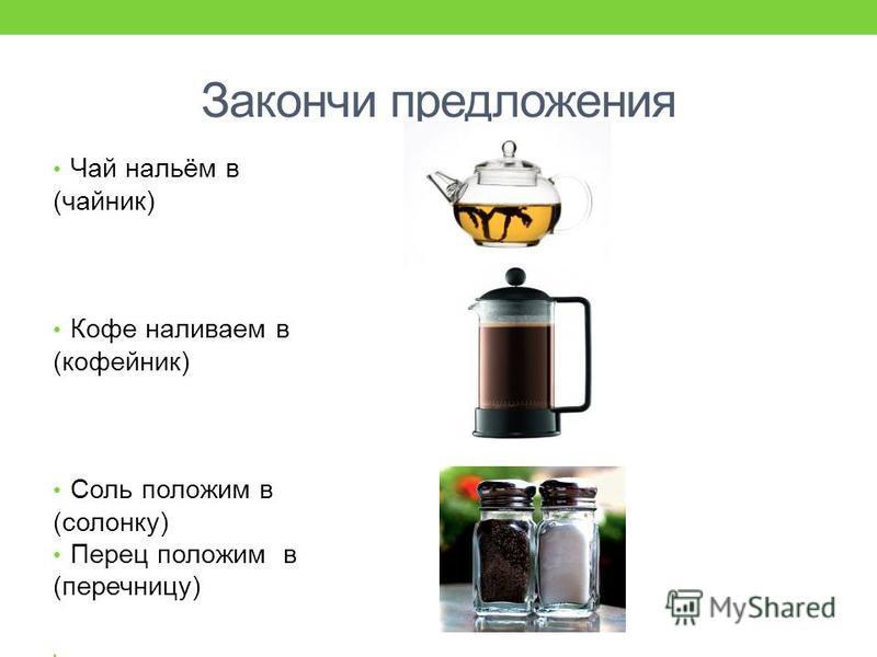 Закончи предложения Конфеты положим в (конфетницу) Сахар положим в (сахарницу) Салат положим в (салатник)