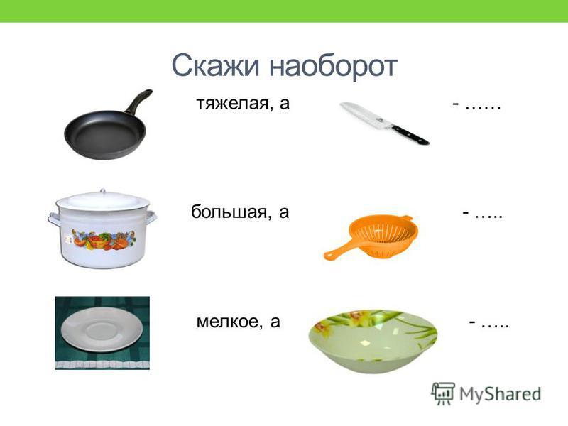 Закончи предложения Чай нальём в (чайник) Кофе наливаем в (кофейник) Соль положим в (солонку) Перец положим в (перечницу)