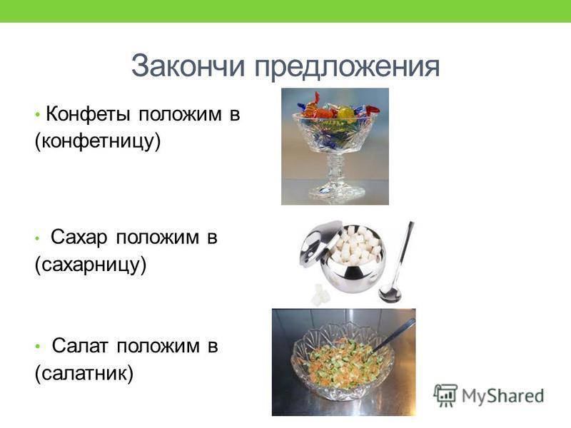 Закончи предложения Суп нальём в (супницу) Масло положим в (маслёнку) Молоко нальём в (молочник)