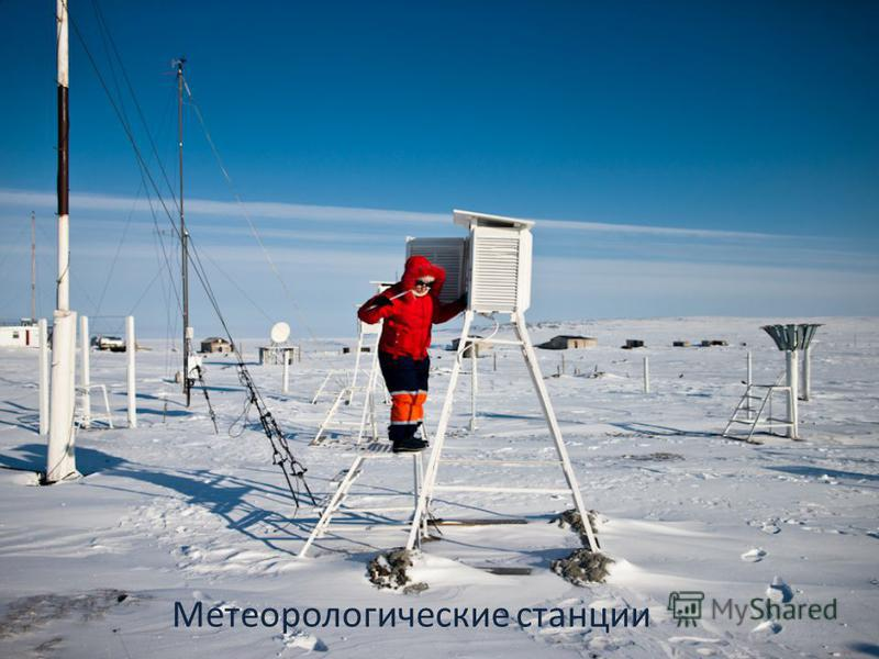 Метеорологические станции