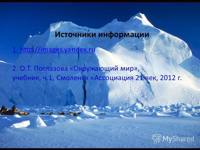 Источники информации : 1. http://images.yandex.ru 2. О.Т. Поглазова «Окружающий мир», учебник, ч.1, Смоленск «Ассоциация 21 век, 2012 г.