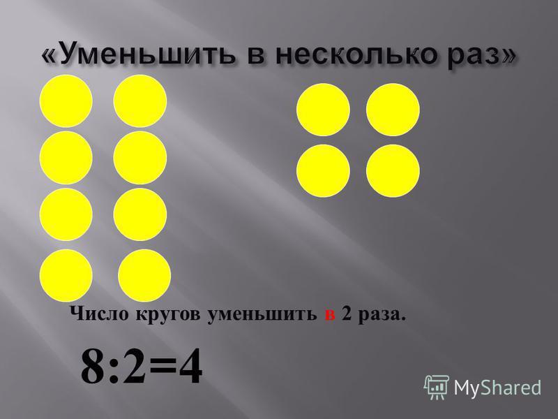 Число кругов увеличь в 3 раза. 2 х 3= 6