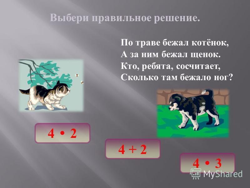 Конспект урока в 3 классе решение задач на увеличение уменьшение чисел в несколько раз