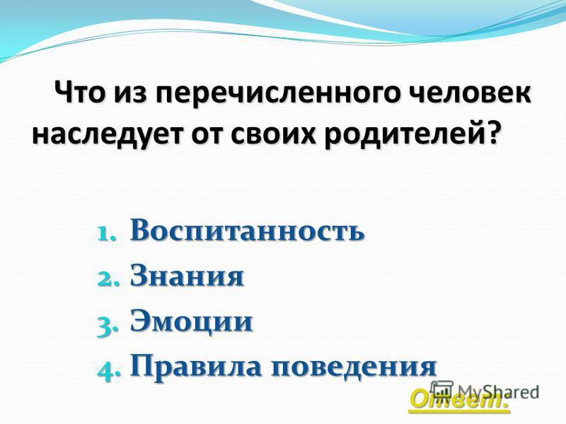 4) Умение общаться с другими людьми. Назад