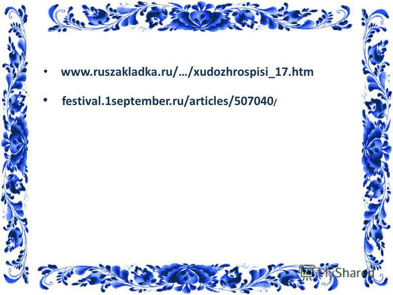 www.ruszakladka.ru/…/xudozhrospisi_17. htm festival.1september.ru/articles/507040 /