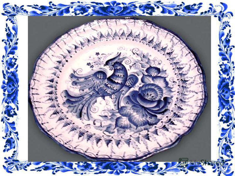 Вот уже более 200 лет завораживает своей красотой необыкновенная бело-голубая керамика, которую делают в селе Гжель под Москвой. Мастера Гжели изобретательны и искусны. Взял мастер кисть и… расцвели на обожженной глине цветы, запели удивительные птиц