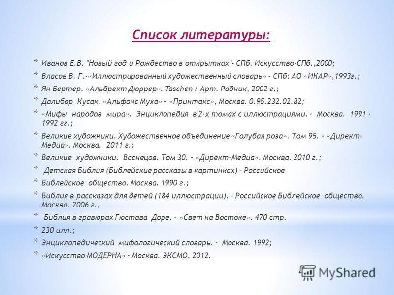 Список литературы: * Иванов Е.В.