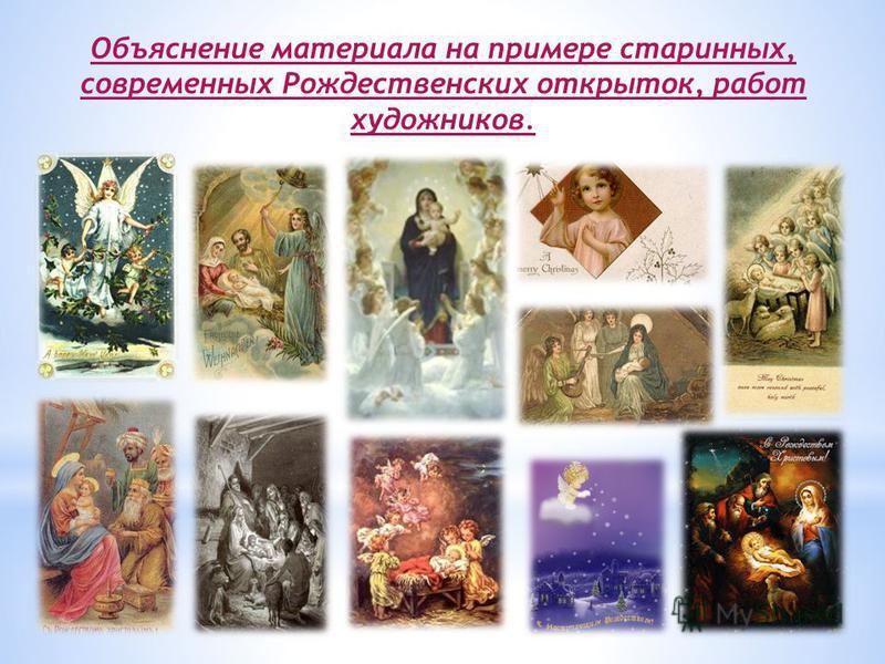 Объяснение материала на примере старинных, современных Рождественских открыток, работ художников.
