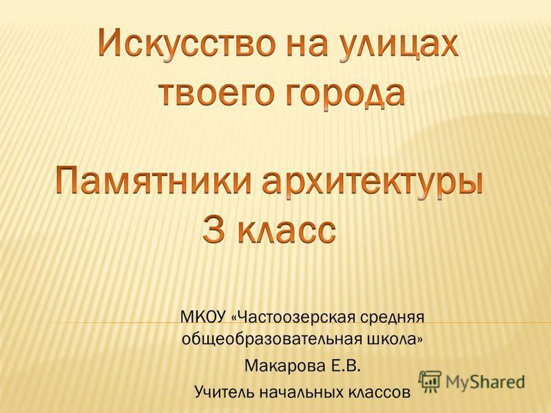 МКОУ «Частоозерская средняя общеобразовательная школа» Макарова Е.В. Учитель начальных классов
