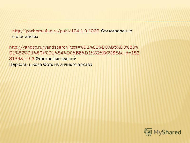 http://pochemu4ka.ru/publ/104-1-0-1066http://pochemu4ka.ru/publ/104-1-0-1066 Стихотворение о строителях http://yandex.ru/yandsearch?text=%D1%82%D0%B5%D0%B0% D1%82%D1%80+%D1%84%D0%BE%D1%82%D0%BE&clid=182 3139&lr=53http://yandex.ru/yandsearch?text=%D1%