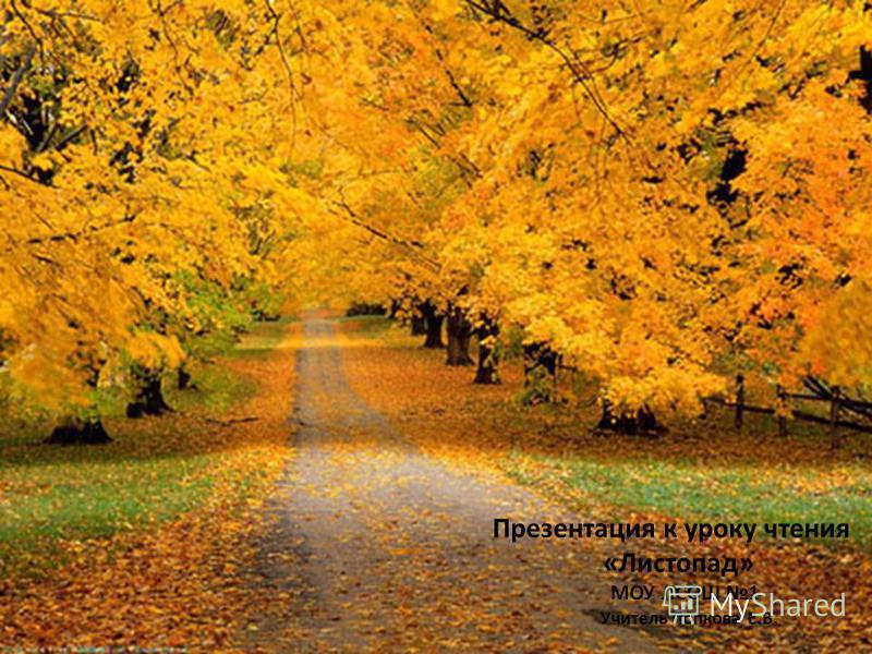 Презентация к уроку чтения «Листопад» МОУ ЛСОШ 1 Учитель Попкова Е.В.