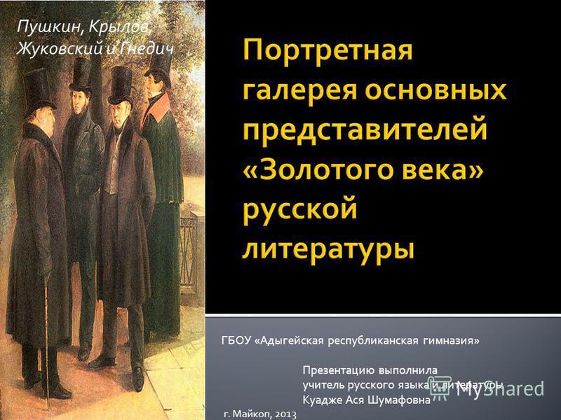 Конспект урока на тему русские писатели