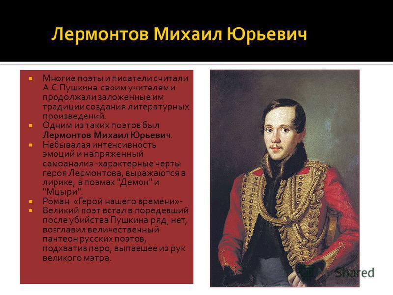 Одним из таких поэтов был Лермонтов Михаил Юрьевич. Небывалая интенсивность эмоций и напряженный самоанализ -характерные черты героя Лермонтова, выражаются в лирике, в поэмах