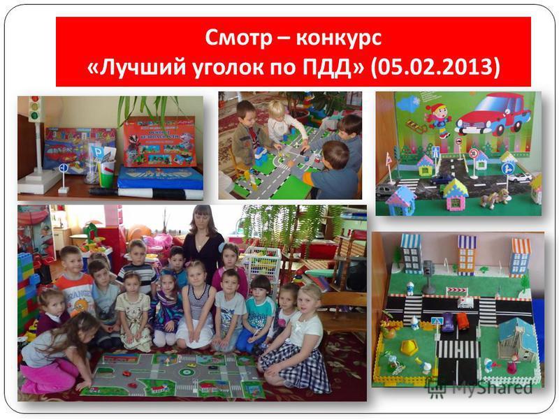 Смотр – конкурс « Лучший уголок по ПДД » (05.02.2013)