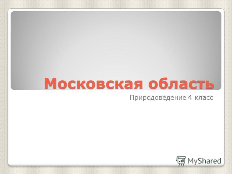 Московская область Природоведение 4 класс