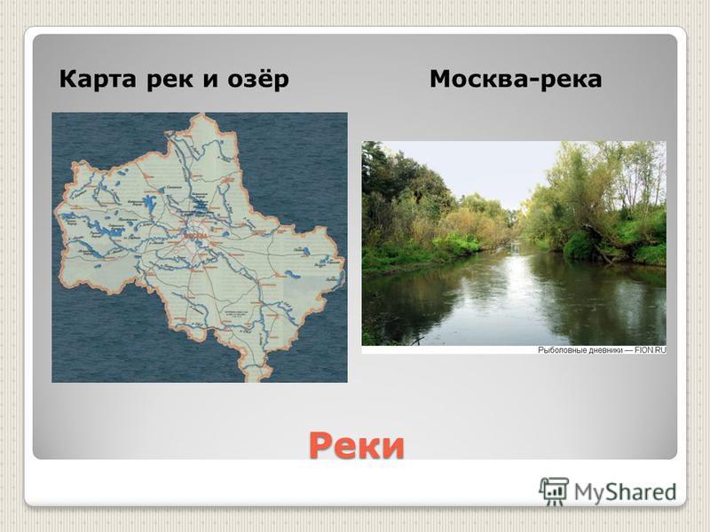 Реки Карта рек и озёр Москва-река