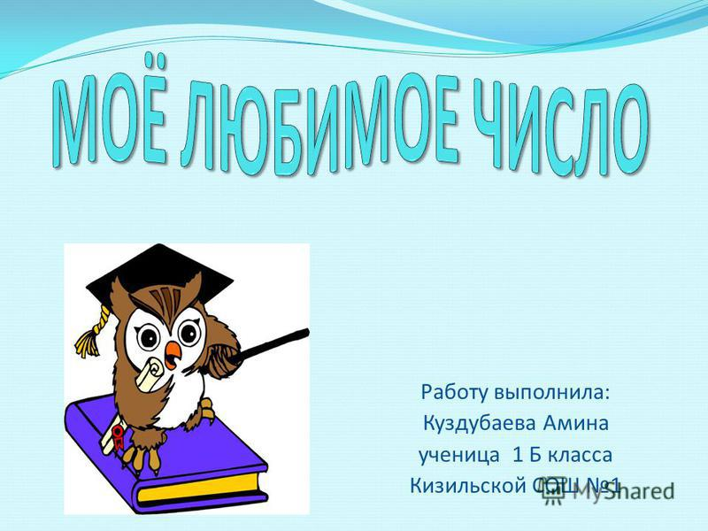 Работу выполнила: Куздубаева Амина ученица 1 Б класса Кизильской СОШ 1