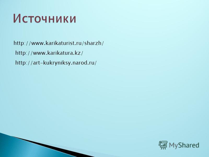 http://www.karikaturist.ru/sharzh/ http://www.karikatura.kz/ http://art-kukryniksy.narod.ru/