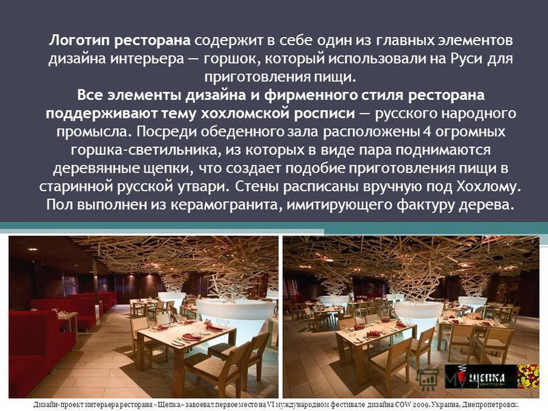 Логотип ресторана содержит в себе один из главных элементов дизайна интерьера горшок, который использовали на Руси для приготовления пищи. Все элементы дизайна и фирменного стиля ресторана поддeрживают тему хохломской росписи русского народного промы