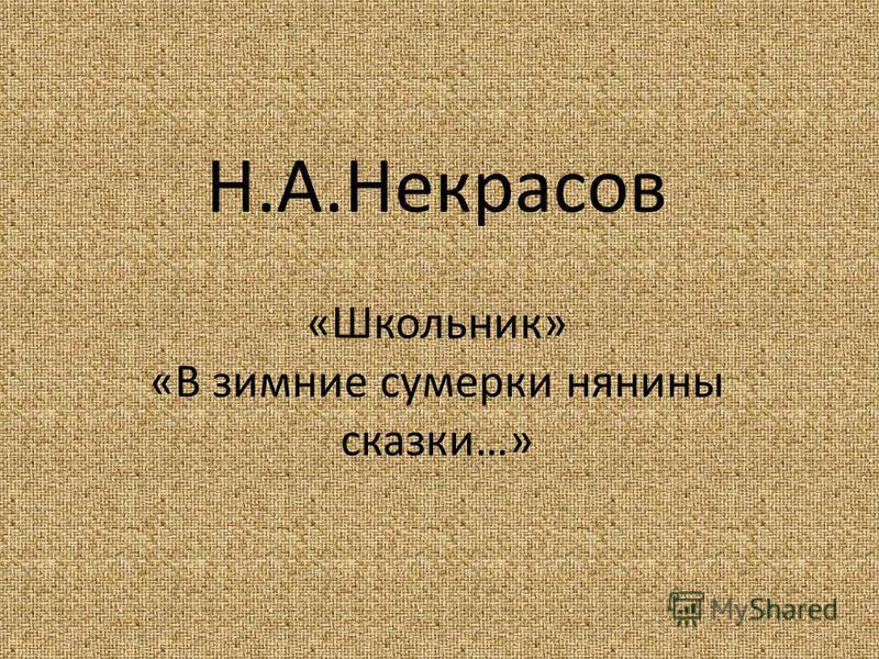 Н.А.Некрасов «Школьник» «В зимние сумерки нянины сказки…»