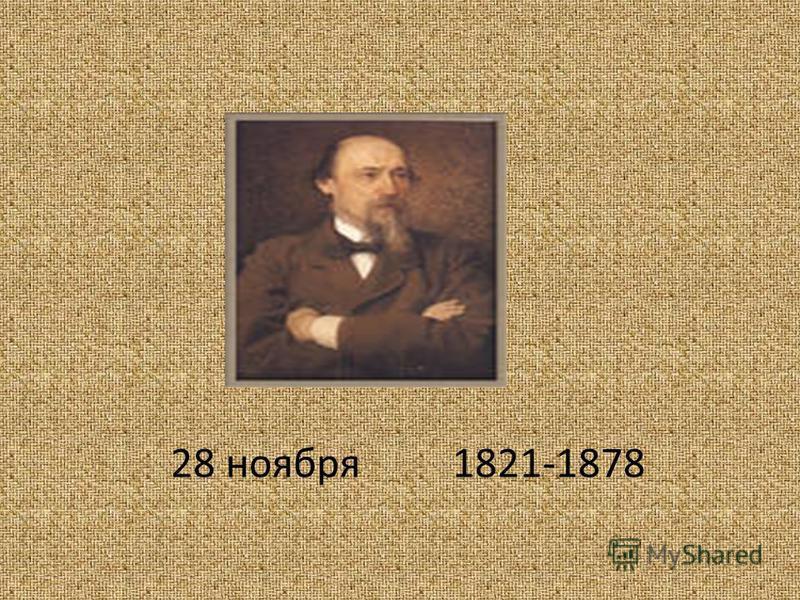 28 ноября 1821-1878
