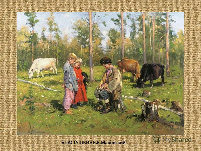«ПАСТУШКИ» В.Е.Маковский