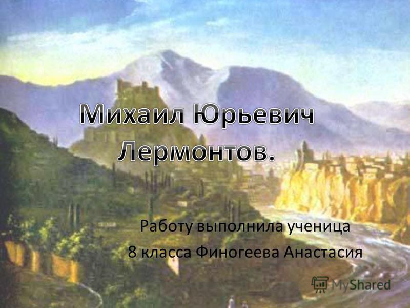 Работу выполнила ученица 8 класса Финогеева Анастасия