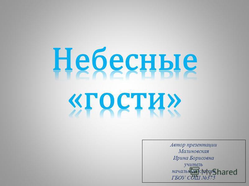 Автор презентации Малиновская Ирина Борисовна учитель начальных классов ГБОУ СОШ 375