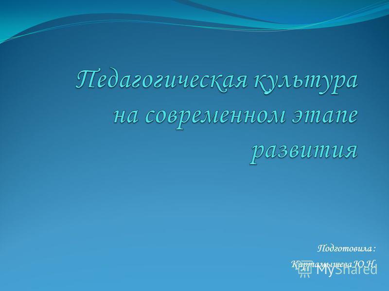 Подготовила : Картамышева Ю.Н.