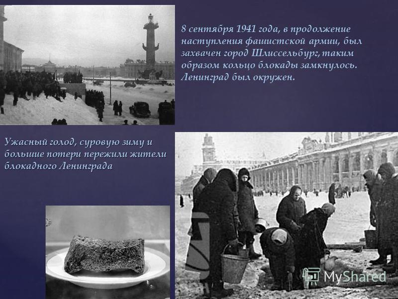 захвачен 8 сентября 1941 года, в продолжение наступления фашистской армии, был захвачен город Шлиссельбург, таким образом кольцо блокады замкнулось. Ленинград был окружен. Ужасный голод, суровую зиму и большие потери пережили жители блокадного Ленинг
