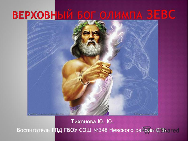 an introduction of the greek god zeus Hades facts, information and stories from ancient greek mythology learn about the greek god of the dead and king of the underworld, hades.