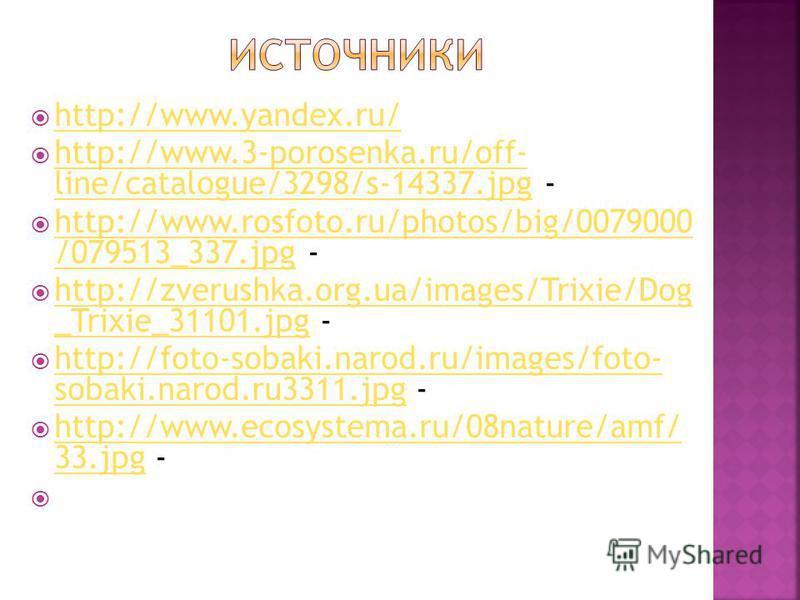 http://www.yandex.ru/ http://www.3-porosenka.ru/off- line/catalogue/3298/s-14337. jpg - http://www.3-porosenka.ru/off- line/catalogue/3298/s-14337. jpg http://www.rosfoto.ru/photos/big/0079000 /079513_337. jpg - http://www.rosfoto.ru/photos/big/00790