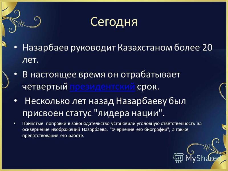 Сегодня Назарбаев руководит Казахстаном более 20 лет. В настоящее время он отрабатывает четвертый президентский срок.президентский Несколько лет назад Назарбаеву был присвоен статус