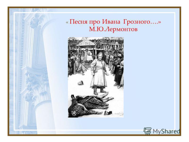 « Песня про Ивана Грозного….» М.Ю.Лермонтов