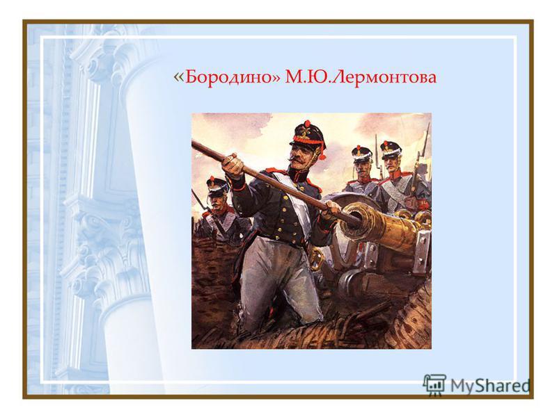 « Бородино» М.Ю.Лермонтова