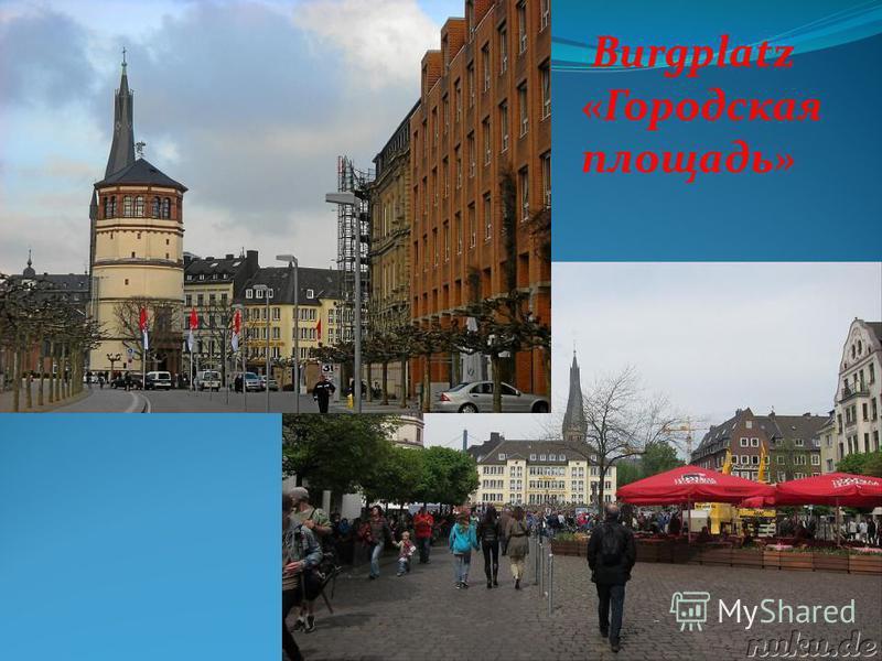 Burgplatz «Городская площадь»