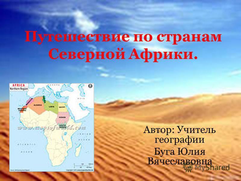 Презентация география 7 класс африка: путешествие по материку алексеев
