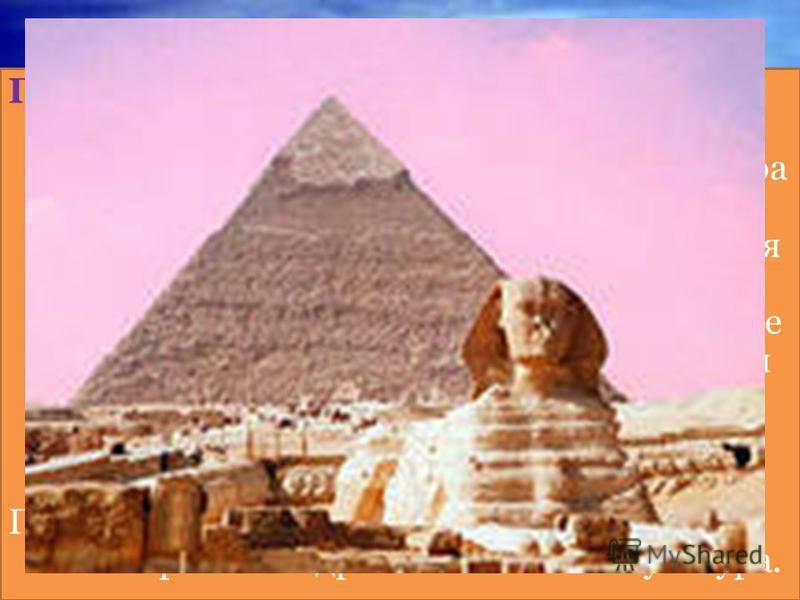 История Северной Африки Примерно семь тысяч лет назад в Северной Африке дождей было гораздо больше, чем в наше время, и поэтому Сахара не была пустыней в современном представлении. Вся ее огромная территория представляла собой саванну, где паслись мн