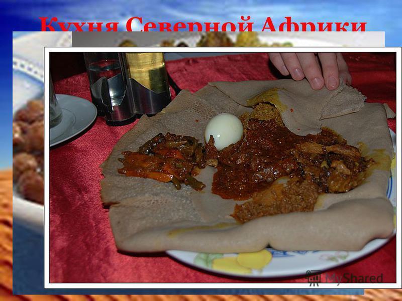 Кухня Северной Африки Кухня народов Северной Африки весьма разнообразна. Любимое блюдо в Египте и Судане - фул. Это такие бобы, которые особым образом приготовленныйй в оливковом масле. В Марокко очень популярен кускус - пшеничная каша, заправленная