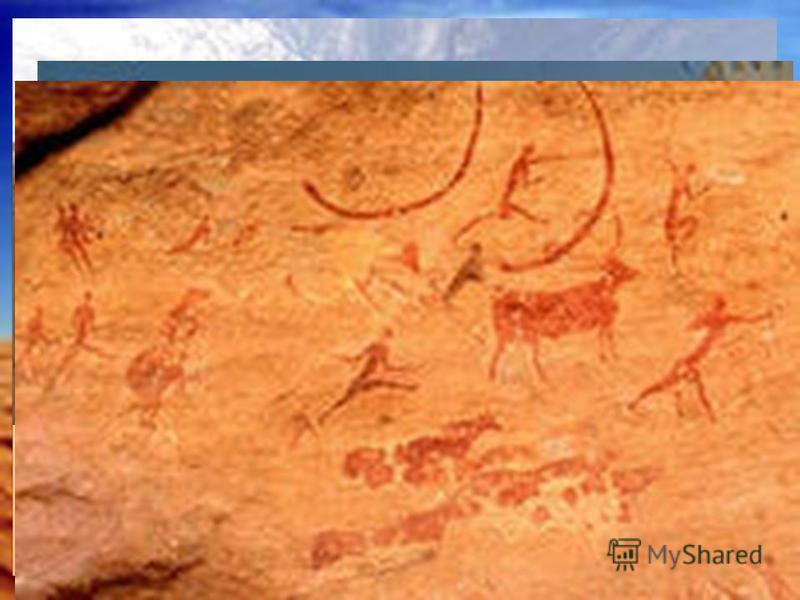 Культура Северной Африки На территории Северной Африки расположено немало культурных и природных памятников. В список Всемирного наследия ЮНЕСКО включены: развалины одного из древнейших городов планеты - Мемфис и пирамиды в районе Гиза (Египет), а та