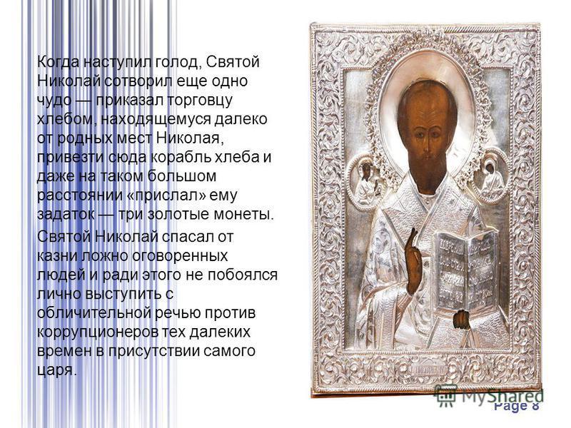 Powerpoint Templates Page 8 Когда наступил голод, Святой Николай сотворил еще одно чудо приказал торговцу хлебом, находящемуся далеко от родных мест Николая, привезти сюда корабль хлеба и даже на таком большом расстоянии «прислал» ему задаток три зол