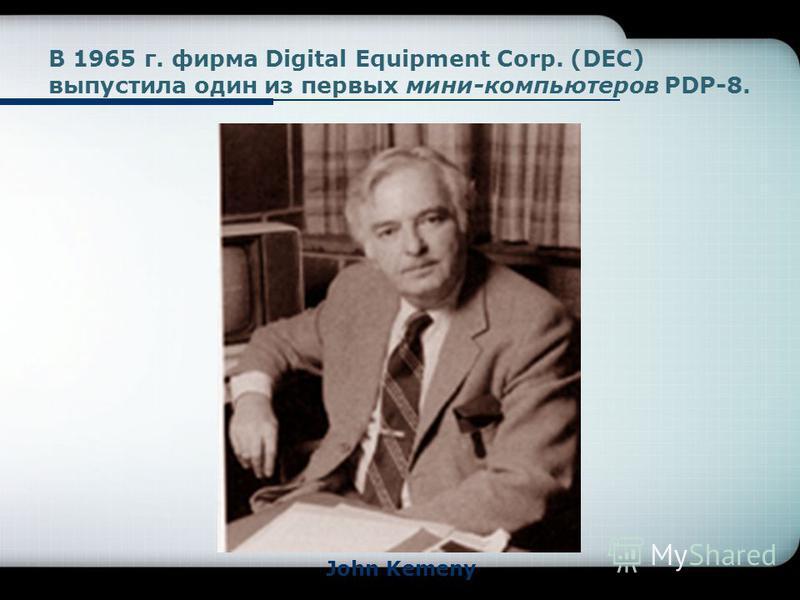 В 1965 г. фирма Digital Equipment Corp. (DEC) выпустила один из первых мини-компьютеров PDP-8. John Kemeny