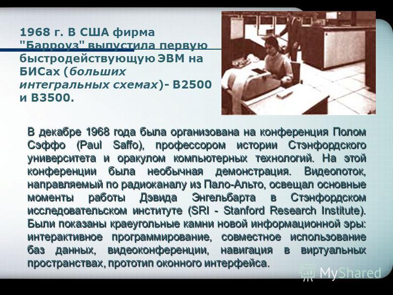 1968 г. В США фирма