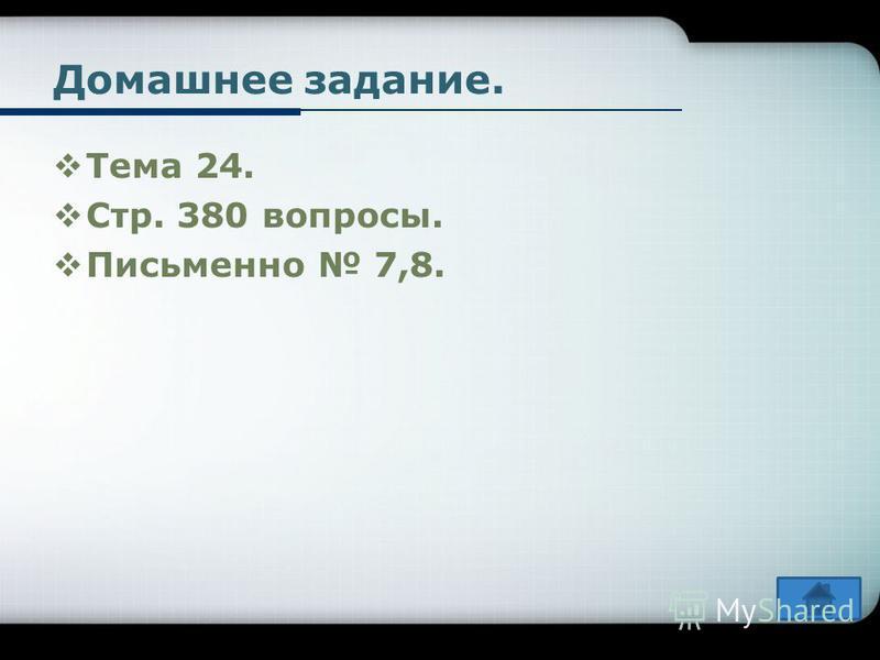 Домашнее задание. Тема 24. Стр. 380 вопросы. Письменно 7,8.