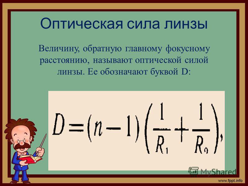 Оптическая сила линзы Величину, обратную главному фокусному расстоянию, называют оптической силой линзы. Ее обозначают буквой D: