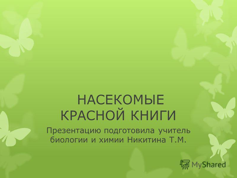 НАСЕКОМЫЕ КРАСНОЙ КНИГИ Презентацию подготовила учитель биологии и химии Никитина Т.М.