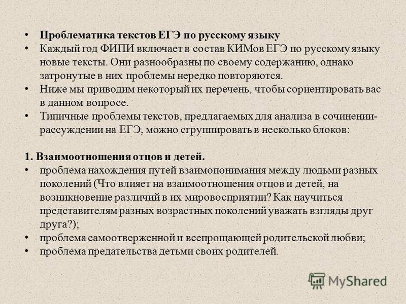 Проблематика текстов ЕГЭ по русскому языку Каждый год ФИПИ включает в состав КИМов ЕГЭ по русскому языку новые тексты. Они разнообразны по своему содержанию, однако затронутые в них проблемы нередко повторяются. Ниже мы приводим некоторый их перечень