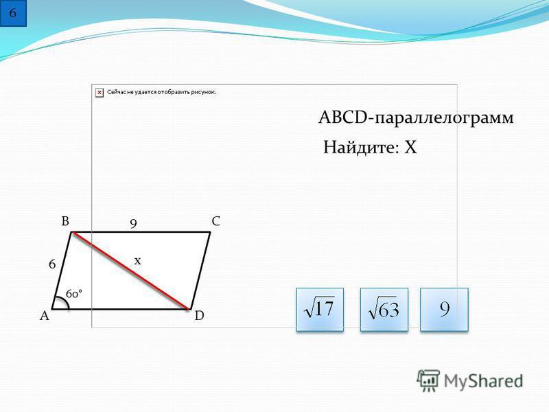 60° AD 6 9BC ABCD-параллелограмм Найдите: Х x 6