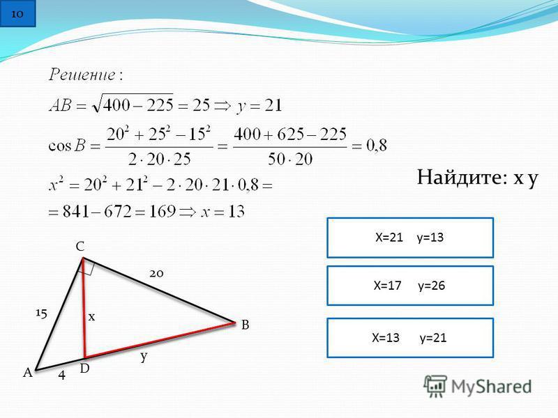 D C A B x y 4 15 20 10 Найдите: x y Х=13 y=21 X=17 y=26 X=21 y=13